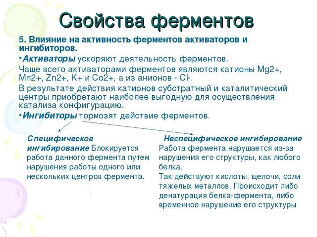 Свойства ферментов 5. Влияние на активность ферментов активаторов и ингибитор...