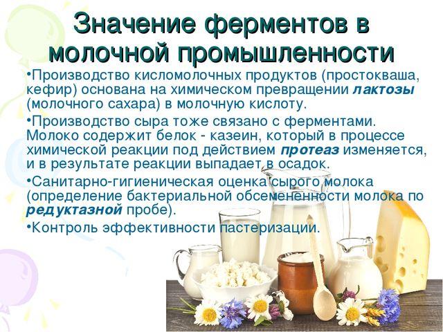 Значение ферментов в молочной промышленности Производство кисломолочных проду...