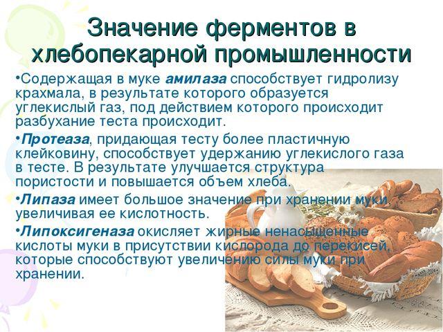 Значение ферментов в хлебопекарной промышленности Содержащая в муке амилаза с...