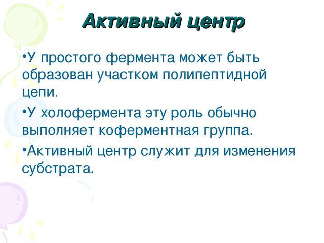 Активный центр У простого фермента может быть образован участком полипептидно...