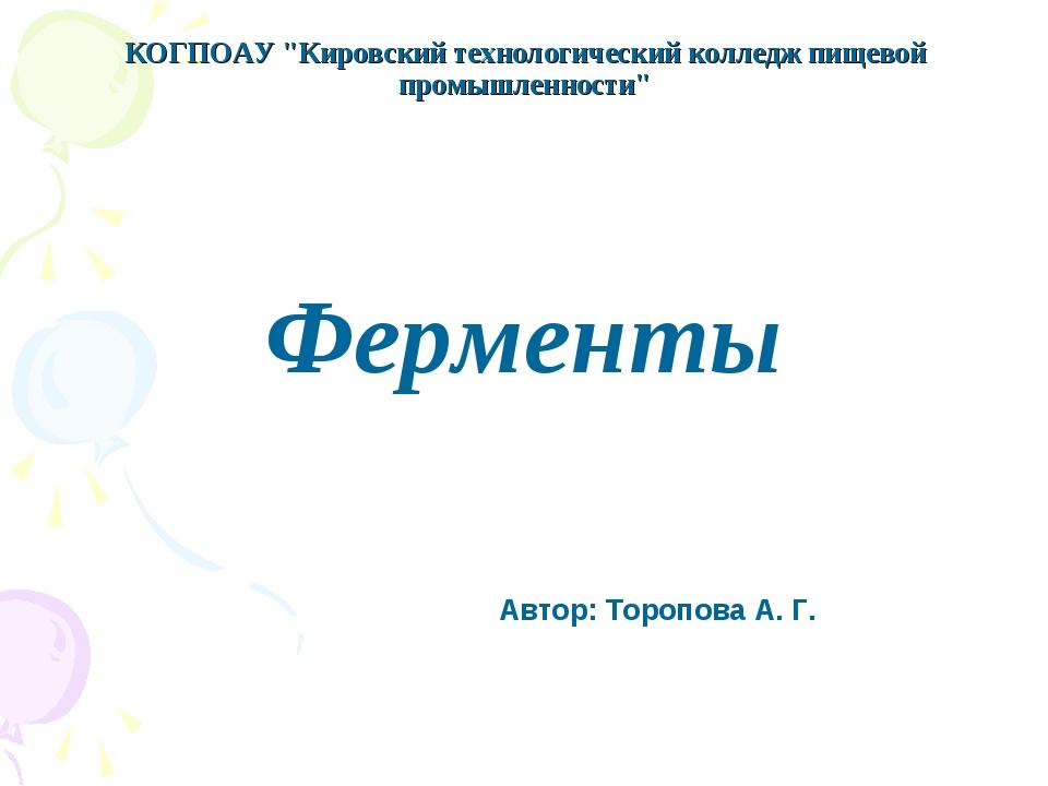 """КОГПОАУ """"Кировский технологический колледж пищевой промышленности"""" Ферменты А..."""