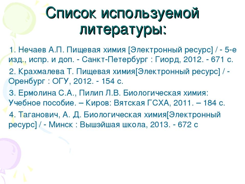 Список используемой литературы: 1. Нечаев А.П. Пищевая химия [Электронный рес...