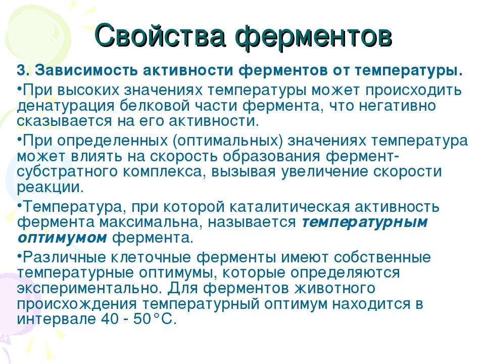 Свойства ферментов 3. Зависимость активности ферментов от температуры. При в...