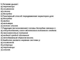5.Легкими дышат: а).перловицы б).осьминоги в).слизни г).беззубки 6.Реактивны