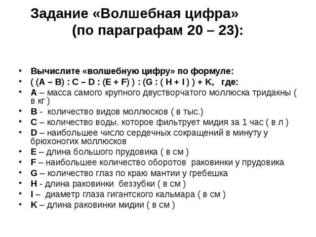 Задание «Волшебная цифра» (по параграфам 20 – 23): Вычислите «волшебную цифру...