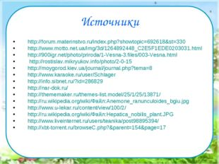 Источники http://forum.materinstvo.ru/index.php?showtopic=692618&st=330 http: