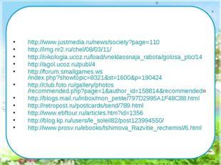 http://www.justmedia.ru/news/society?page=110 http://img.nr2.ru/chel/08/03/11