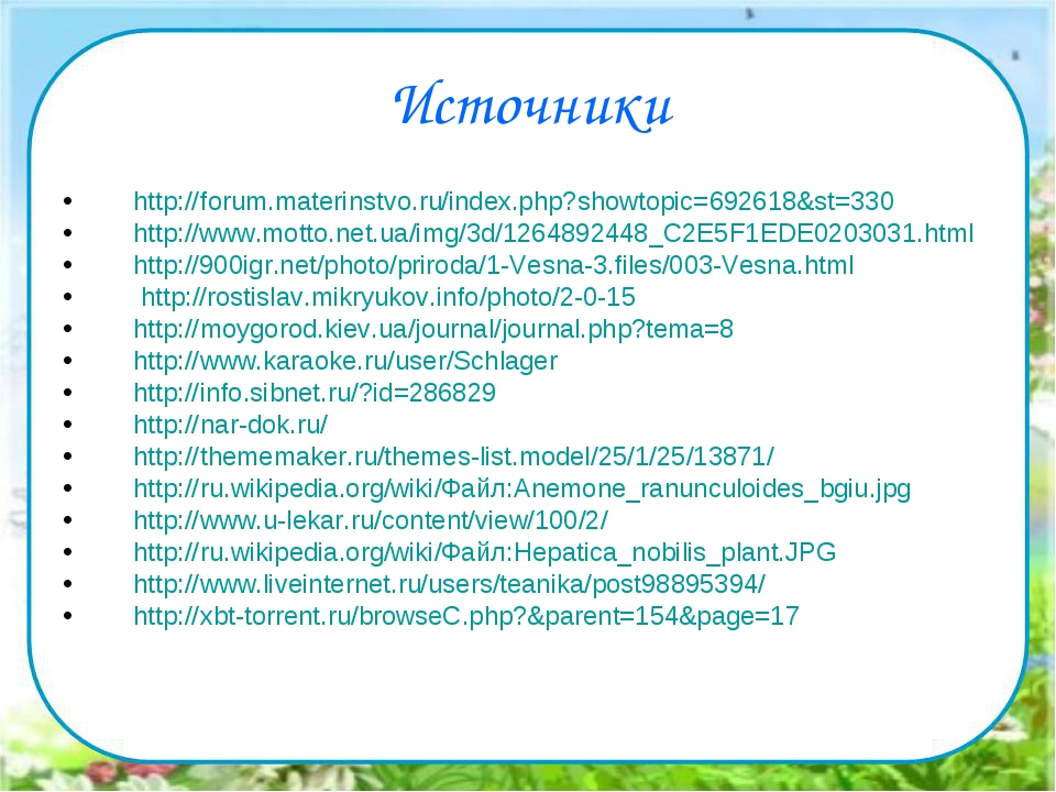 Источники http://forum.materinstvo.ru/index.php?showtopic=692618&st=330 http:...