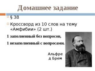 Домашнее задание § 38 Кроссворд из 10 слов на тему «Амфибии» (2 шт.) 1 заполн
