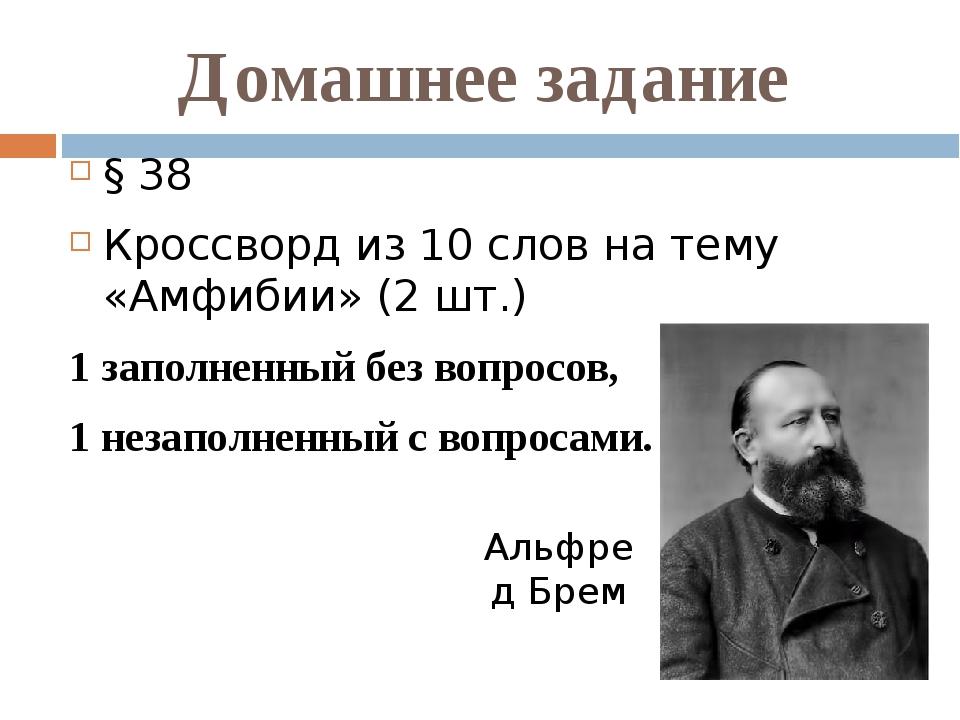 Домашнее задание § 38 Кроссворд из 10 слов на тему «Амфибии» (2 шт.) 1 заполн...