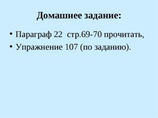 Домашнее задание: Параграф 22 стр.69-70 прочитать, Упражнение 107 (по задани