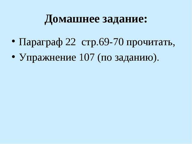 Домашнее задание: Параграф 22 стр.69-70 прочитать, Упражнение 107 (по задани...