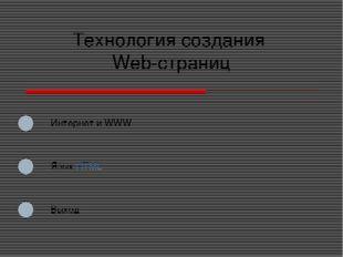 Технология создания Web-страниц Интернет и WWW Язык HTML Выход