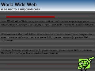 World Wide Web и ее место в мировой сети Сеть World Wide Web представляет соб