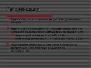 Рекомендации Время загрузки страницы не должно превышать 5 секунд Время загру
