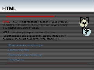 HTML HTML – язык гипертекстовой разметки Web-страниц – является компьютерным