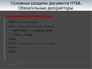 Основные разделы документа HTML. Обязательные дескрипторы.  - начало страниц