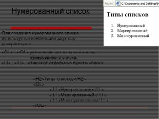 Нумерованный список Для создания нумерованного списка используется комбинация