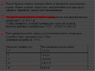 Текст пункта списка должен быть в пределах нескольких строк, иначе список пер