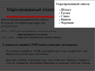 Маркированный список Для создания маркированного списка используется комбинац