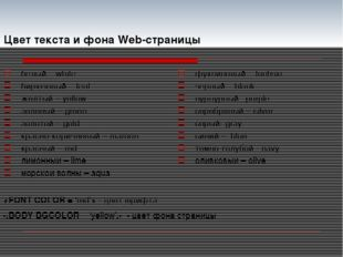 Цвет текста и фона Web-страницы белый – white бирюзовый – teal желтый – yello