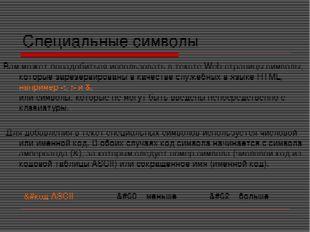 Специальные символы Вам может понадобиться использовать в тексте Web-страницы