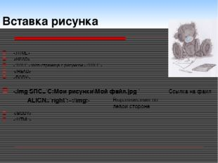 Вставка рисунка    Web-страница с рисунком       Выравнивание по левой сторон