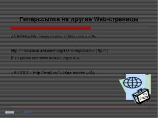 Моя почта  http:// - важный элемент адреса гиперссылки ( ftp:// ) В то время
