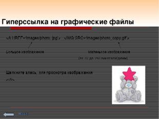 Гиперссылка на графические файлы   Большое изображение Маленькое изображение