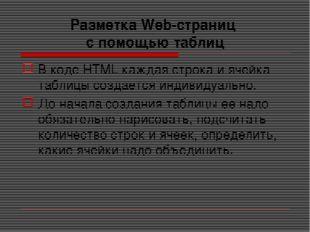 Разметка Web-страниц с помощью таблиц В коде HTML каждая строка и ячейка табл