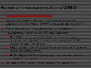 Отсутствие каких-либо централизованных органов управления и контроля. WWW ник