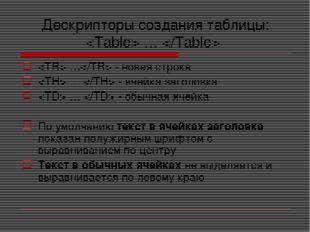 Дескрипторы создания таблицы:  …   … - новая строка  …  - ячейка заголовка  …