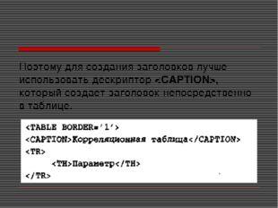 Поэтому для создания заголовков лучше использовать дескриптор , который созда