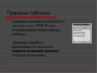 Границы таблицы с помощью атрибута BORDER в дескрипторе  мы устанавливаем пок