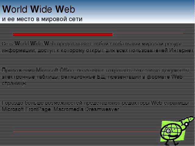 World Wide Web и ее место в мировой сети Сеть World Wide Web представляет соб...