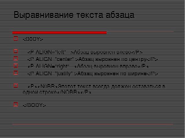 Выравнивание текста абзаца  Абзац выровнен влево Абзац выровнен по центру Абз...