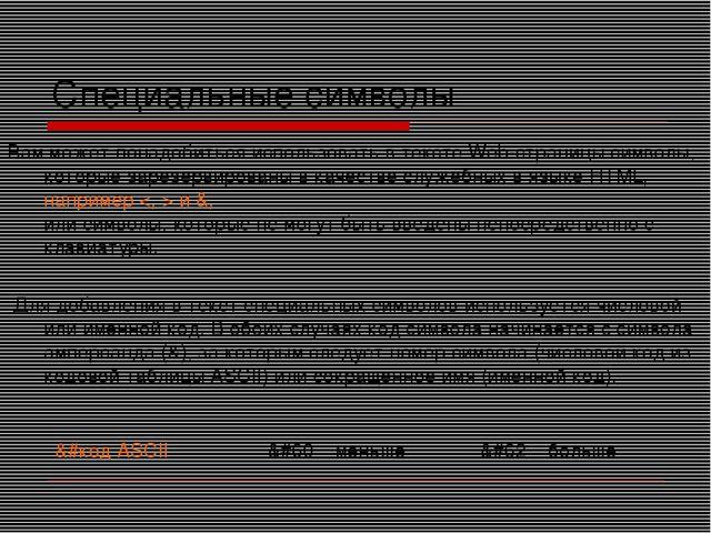 Специальные символы Вам может понадобиться использовать в тексте Web-страницы...