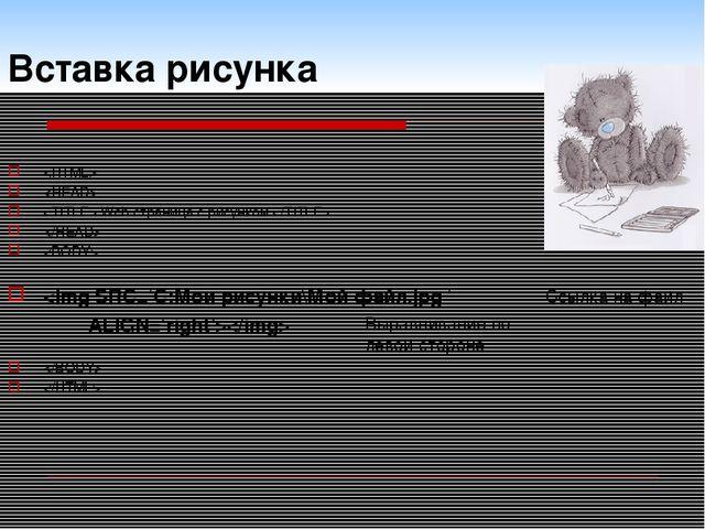 Вставка рисунка    Web-страница с рисунком       Выравнивание по левой сторон...
