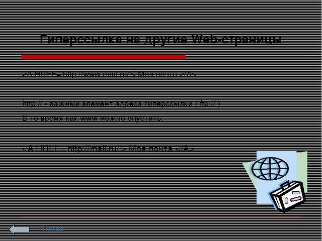 Моя почта  http:// - важный элемент адреса гиперссылки ( ftp:// ) В то время...