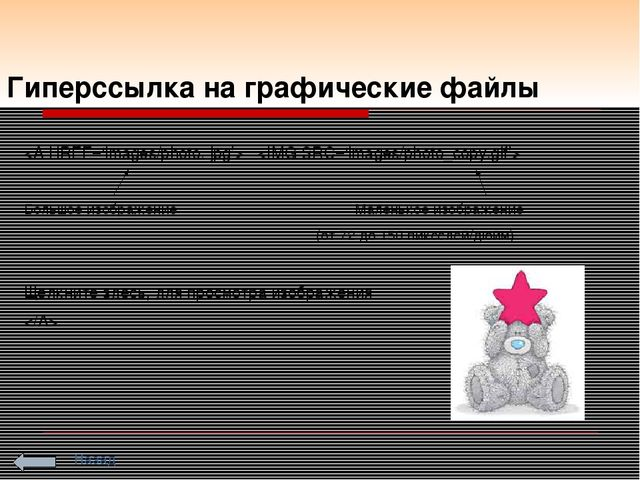 Гиперссылка на графические файлы   Большое изображение Маленькое изображение...
