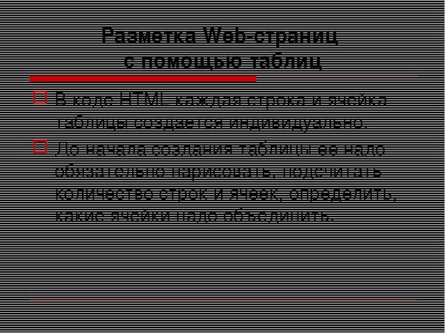 Разметка Web-страниц с помощью таблиц В коде HTML каждая строка и ячейка табл...