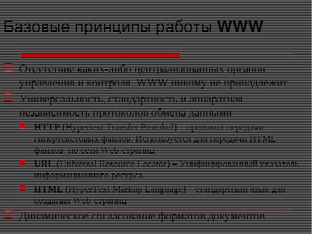 Отсутствие каких-либо централизованных органов управления и контроля. WWW ник...