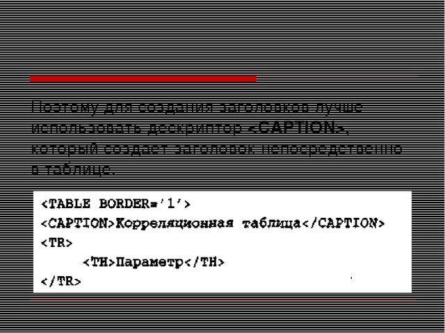 Поэтому для создания заголовков лучше использовать дескриптор , который созда...