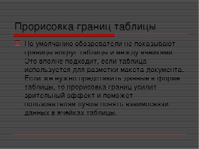 Прорисовка границ таблицы По умолчанию обозреватели не показывают границы вок...