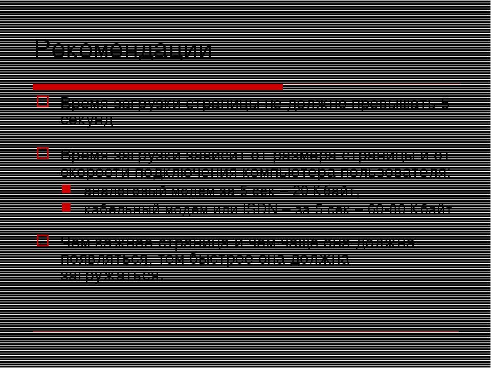 Рекомендации Время загрузки страницы не должно превышать 5 секунд Время загру...