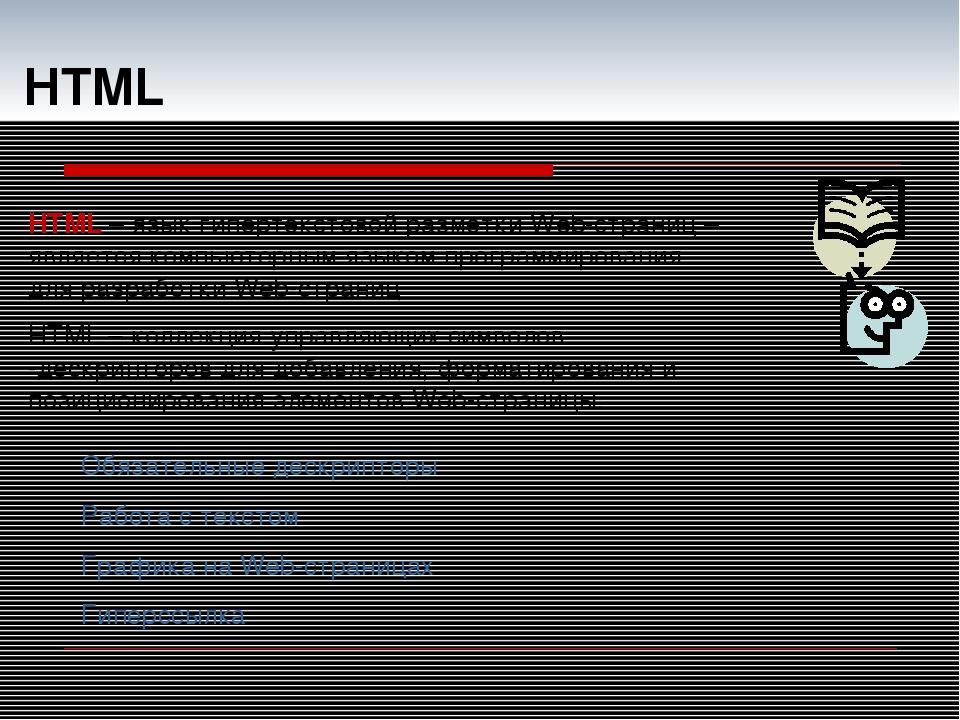 HTML HTML – язык гипертекстовой разметки Web-страниц – является компьютерным...
