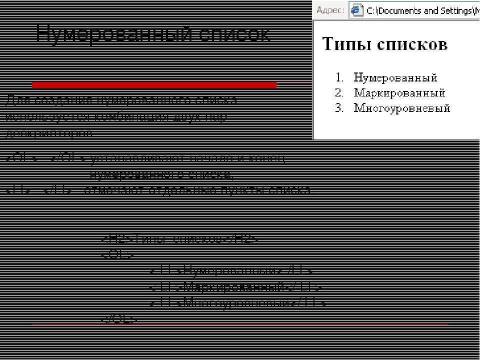 Нумерованный список Для создания нумерованного списка используется комбинация...