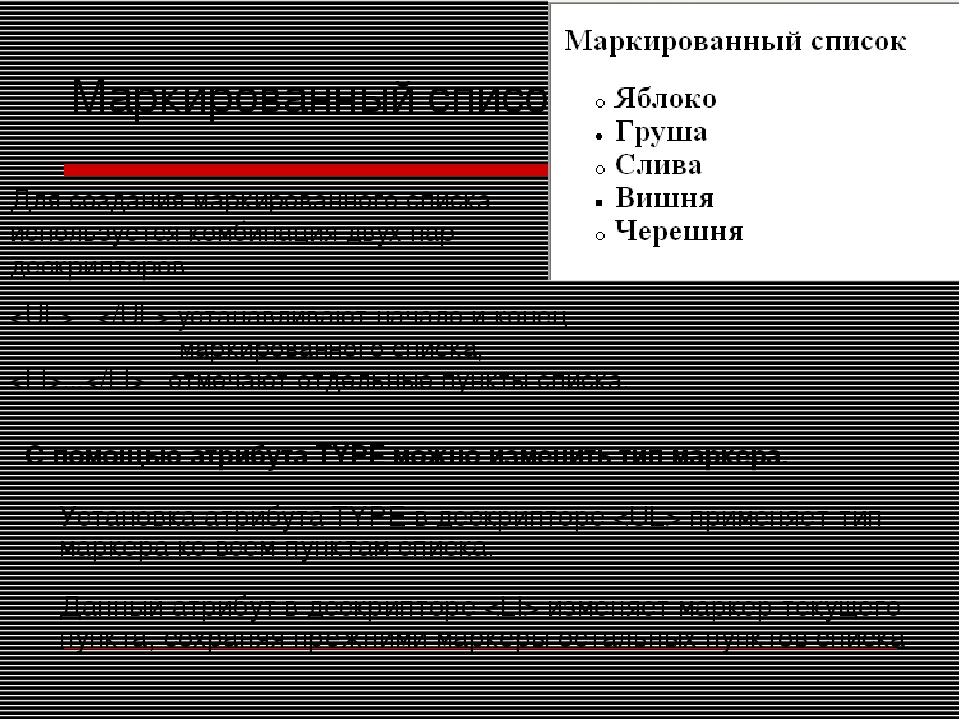 Маркированный список Для создания маркированного списка используется комбинац...