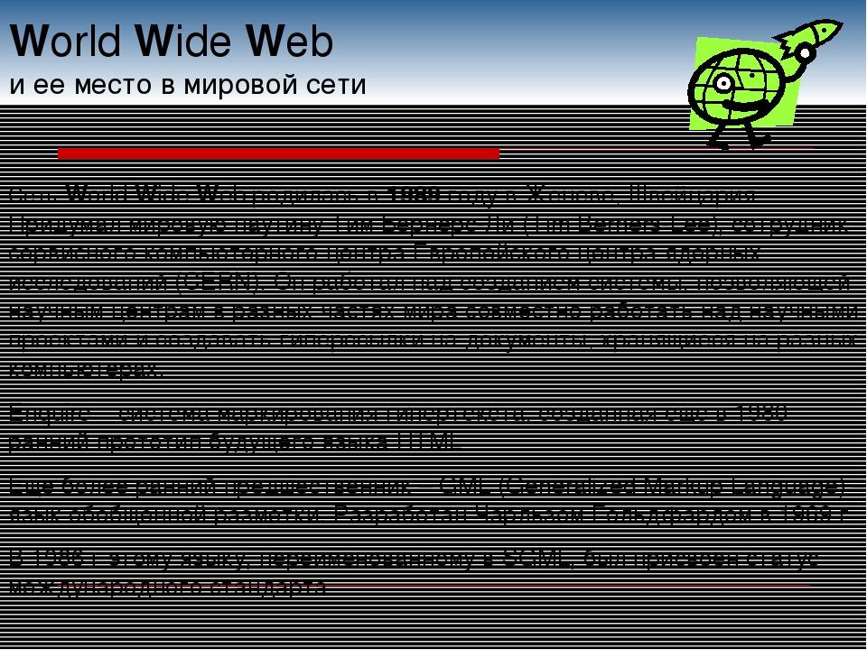 Сеть World Wide Web родилась в 1989 году в Женеве, Швейцария. Придумал мирову...