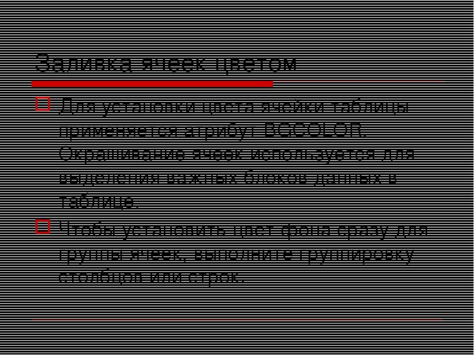 Заливка ячеек цветом Для установки цвета ячейки таблицы применяется атрибут B...